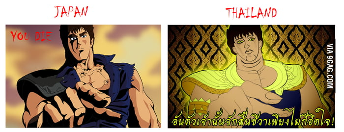 Kenshiro Japan VS Kenshiro Thailand !!!LOL!!!!