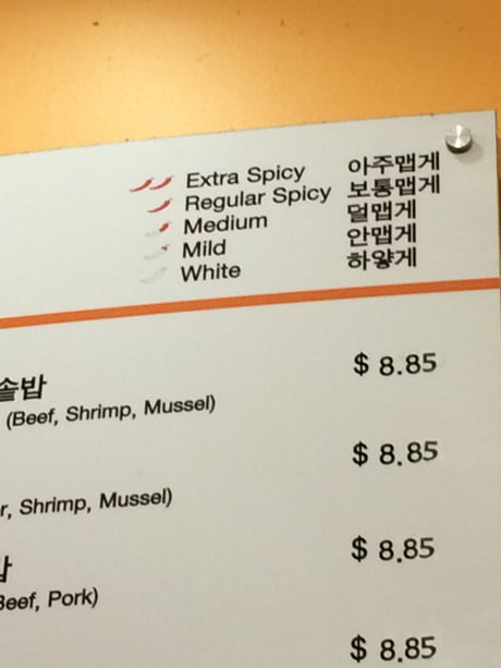 The non-spicy option at my local Korean place