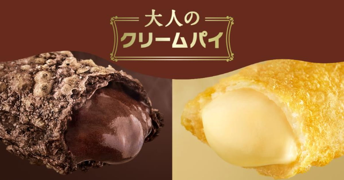 "McDonald's Japan Releases New Product Named ""Adult Cream Pie"""