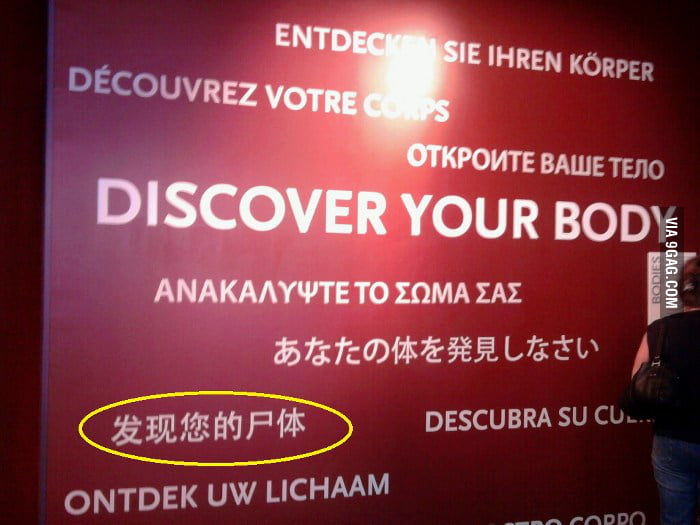 Translation FAIL: Discover Your Coprse
