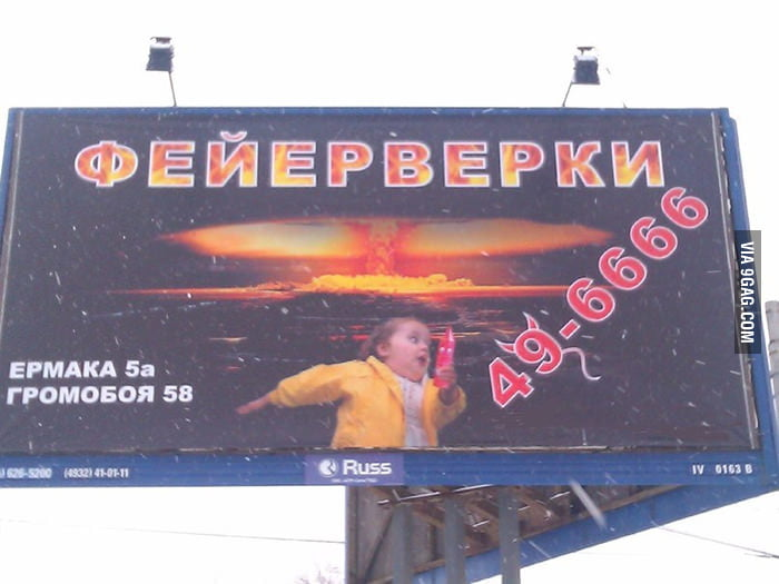 Russian billboard, something about fireworks.