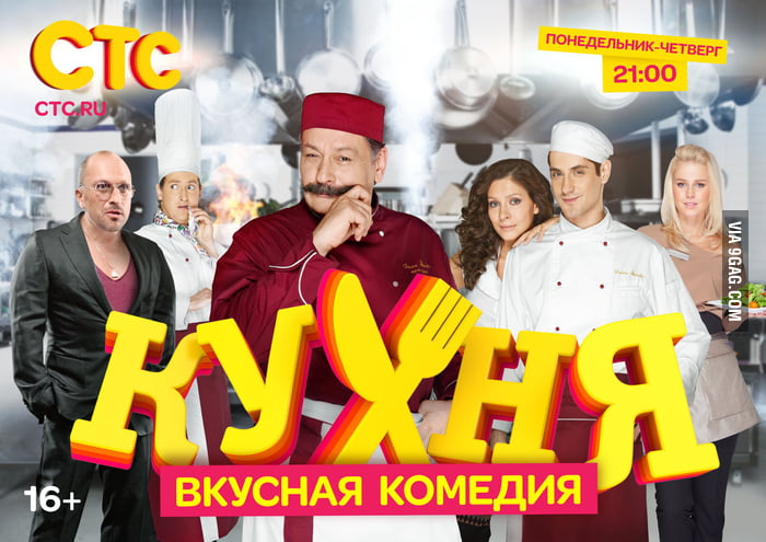 The Kitchen Tv Show check out this russian tv show, funny as hell ('kitchen' btw) - 9gag