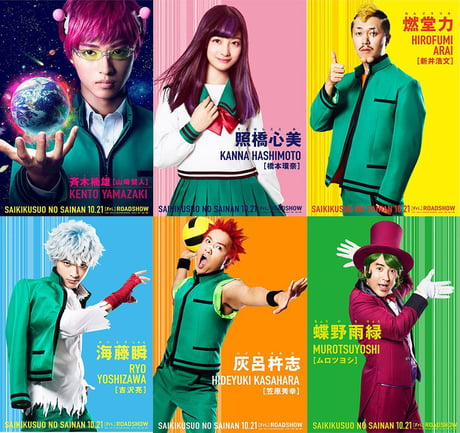 Live action movie cast of The Disastrous Life of Saiki K.