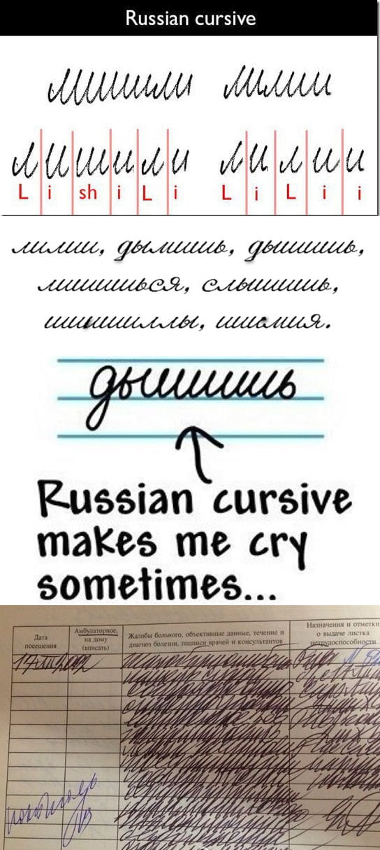 Russian cursive, it seems we began to forget - 9GAG