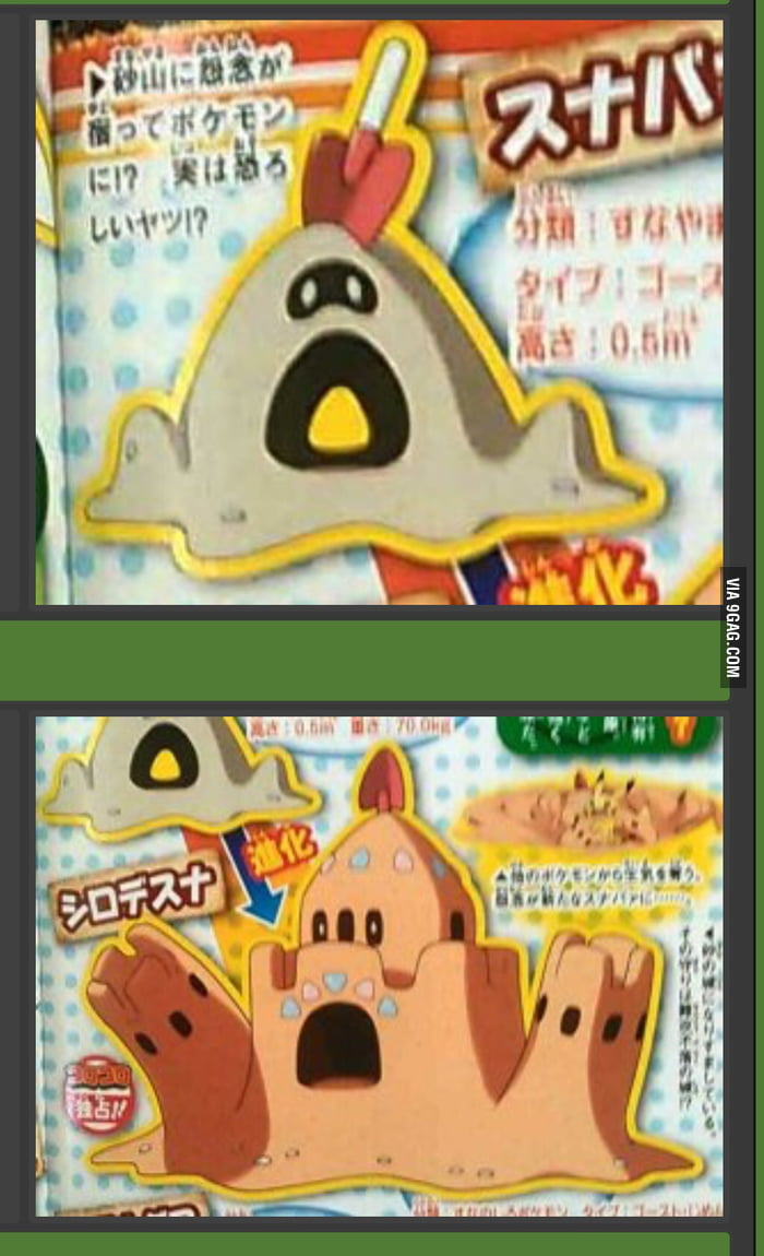 A f**king sandcastle Pokemon. Yup they messed up big time. - 9GAG for Sandcastle Pokemon  76uhy
